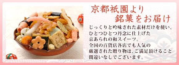 京都祇園より銘菓をお届け
