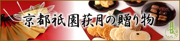 京都祇園萩月の贈り物