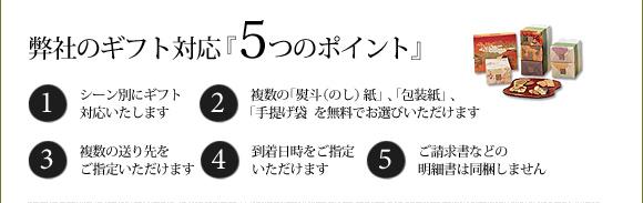 弊社のギフト対応『5つのポイント』