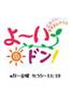 関西テレビよーいドン!「本日のおすすめ3」