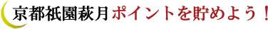 「京あられ」京都祇園萩月ポイント制について