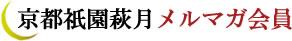 「京あられ」京都祇園萩月メルマガ