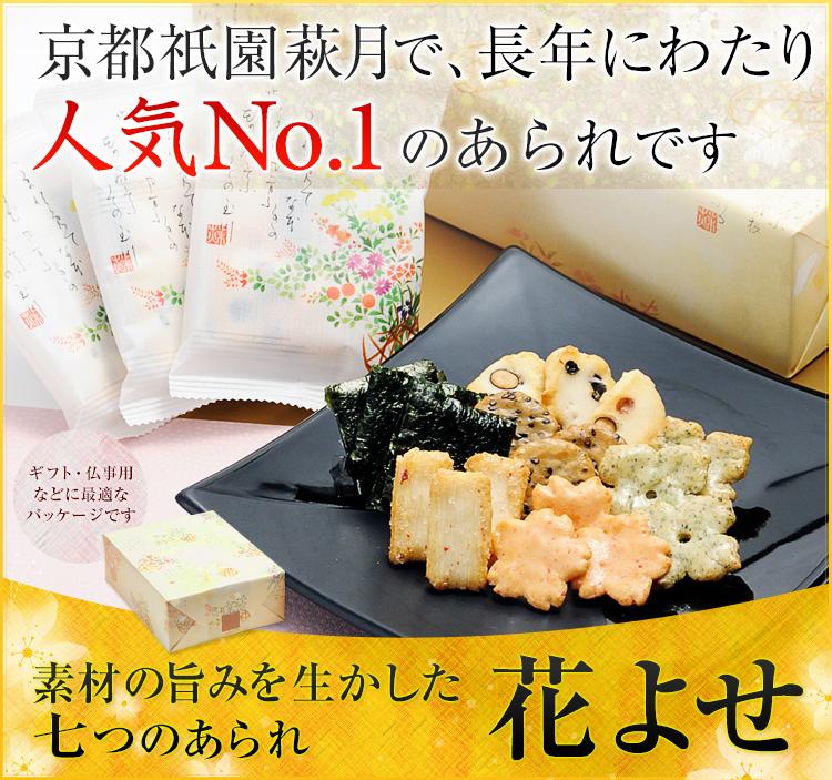京都祇園萩月で長年にわたり人気No1のあられです。ギフト、仏事に最適なパッケージです。