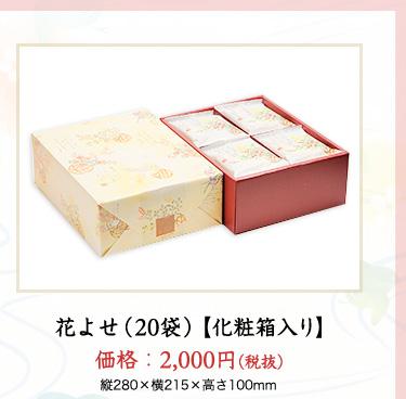 京都祇園の七つのあられ 花よせ20袋