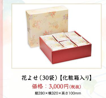 京都祇園の七つのあられ 花よせ30袋