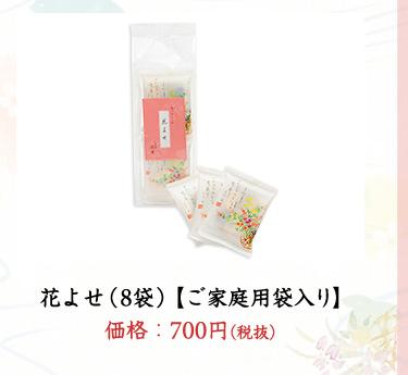 京都祇園の七つのあられ 花よせ8袋